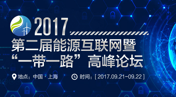 """第二届能源互联网暨""""一带一路""""高峰论坛"""