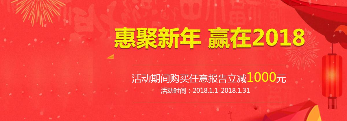 惠聚新年 赢在2018