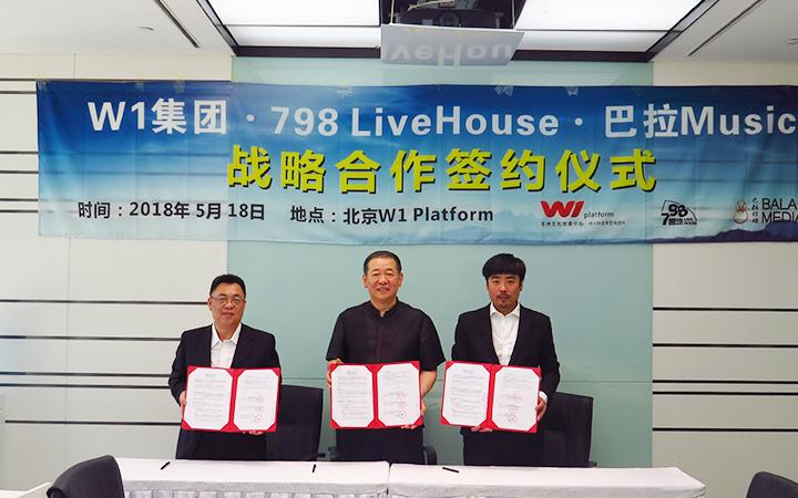 798LiveHouse·巴拉Music签约战略合作协议