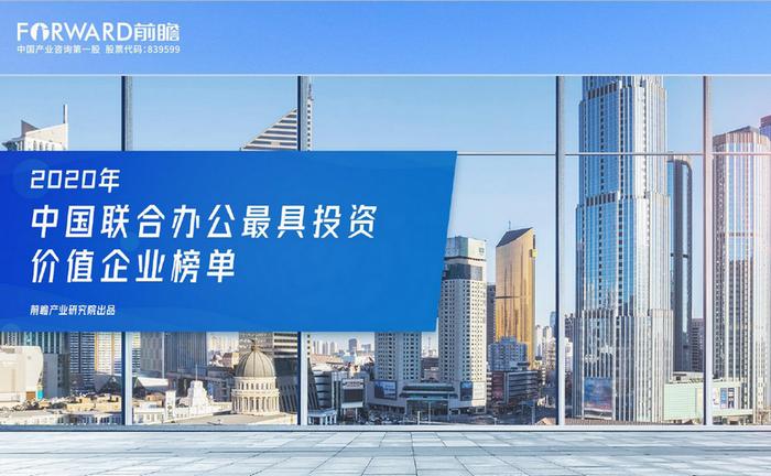 必赢产业研究院:2020年中国联合办公最具投资价值企业榜单