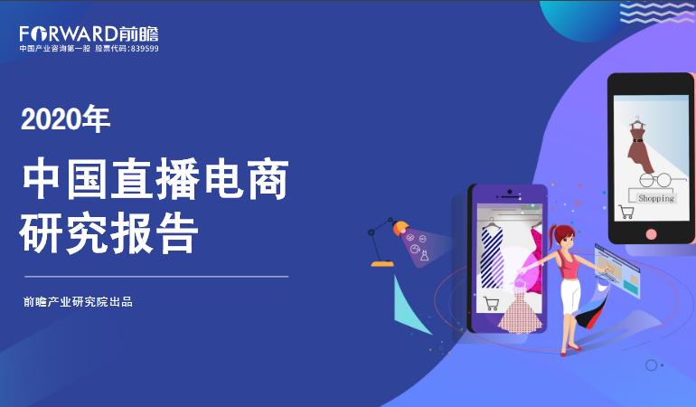 必赢产业研究院:2020年中国直播电商研究报告