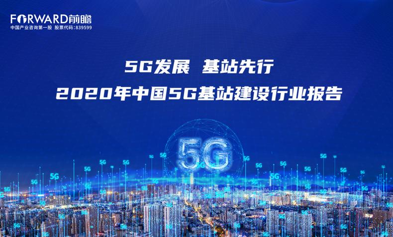 必赢产业研究院:2020年中国5G基站建设行业报告