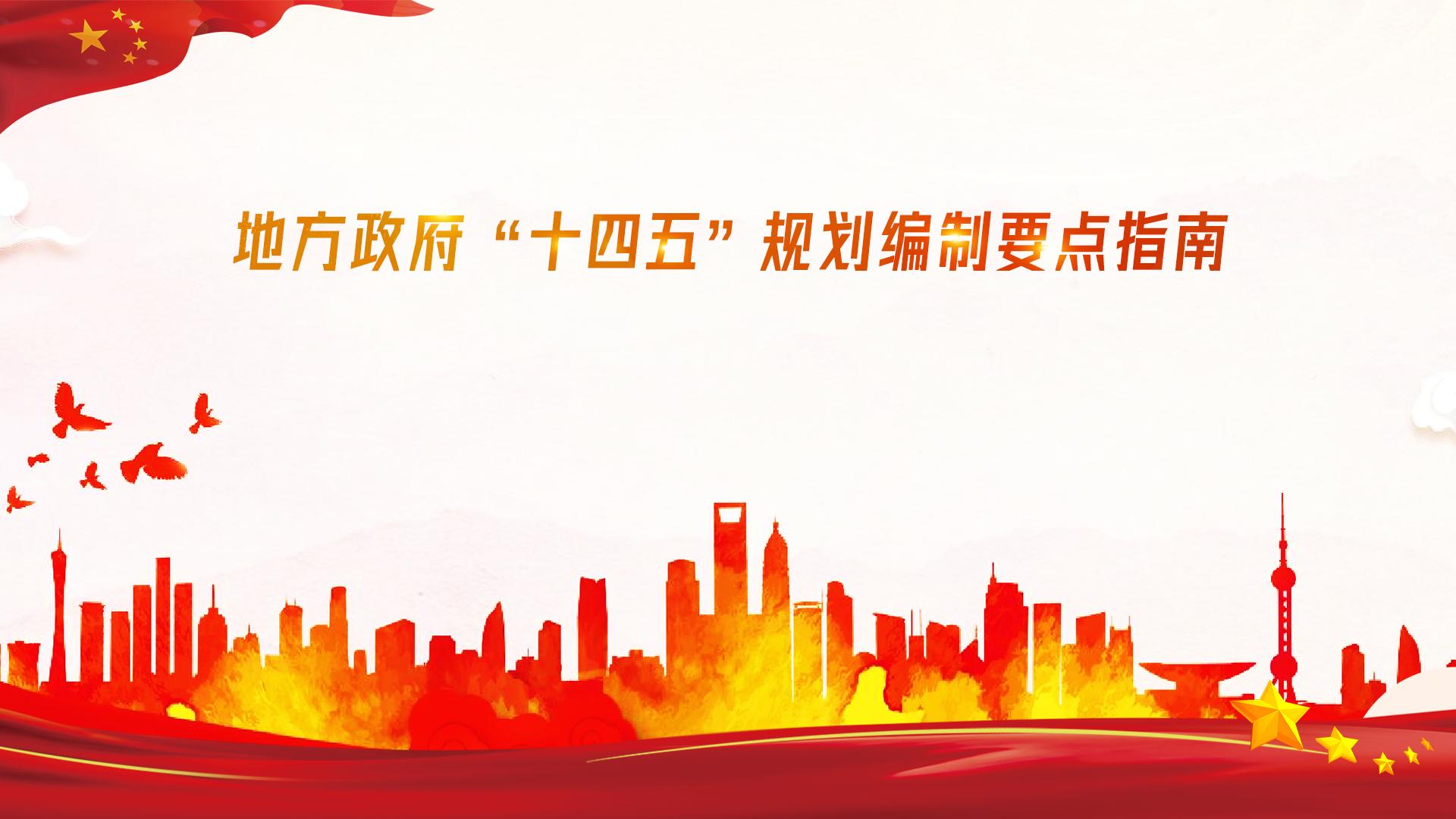 """必赢产业研究院:地方政府""""十四五""""规划编制要点指南"""