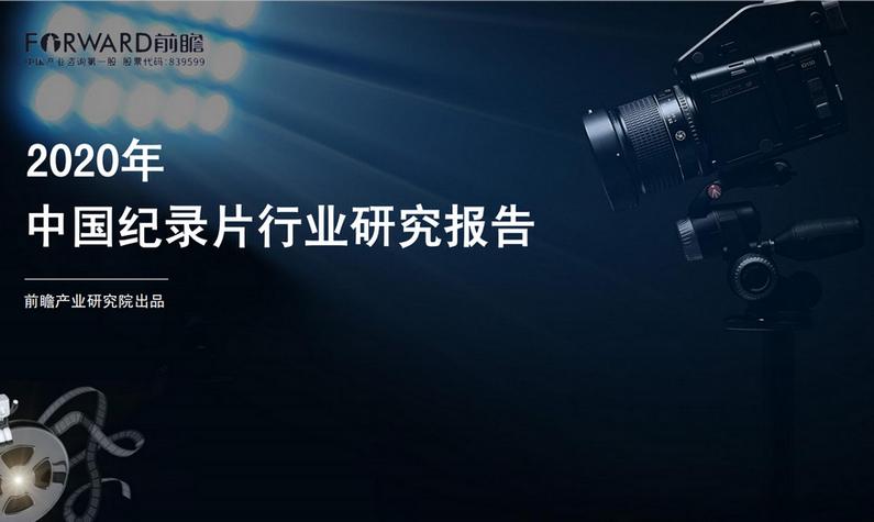 前瞻产业研究院:2020年中国纪录片行业研究报告