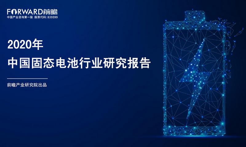 前瞻产业研究院:2020年中国固态电池行业研究报告