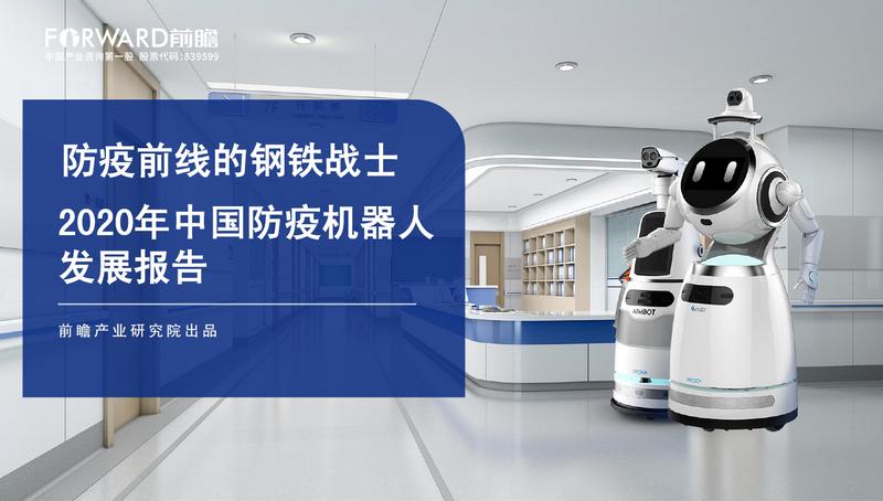 前瞻产业研究院:2020年中国防疫机器人发展报告