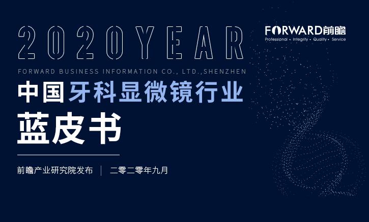 前瞻产业研究院:2020年中国牙科显微镜行业蓝皮书