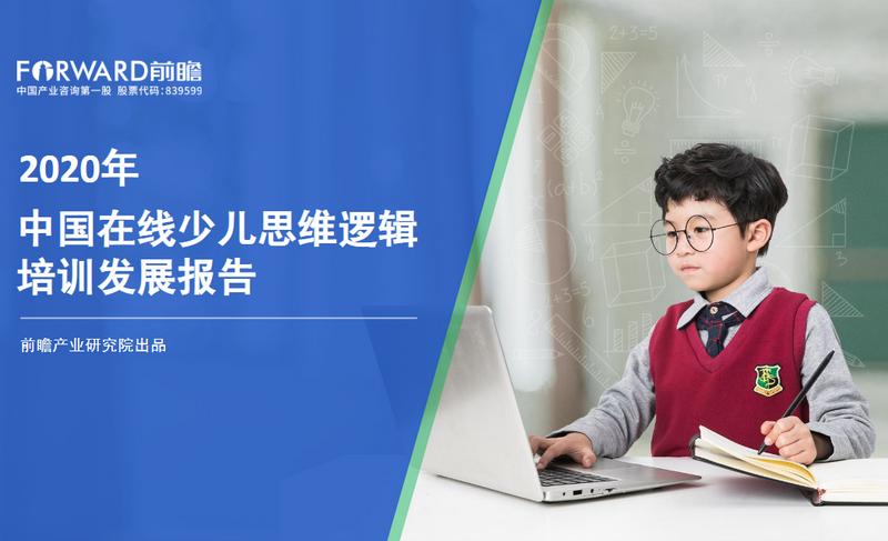 前瞻产业研究院:2020年中国在线少儿思维逻辑培训发展报告