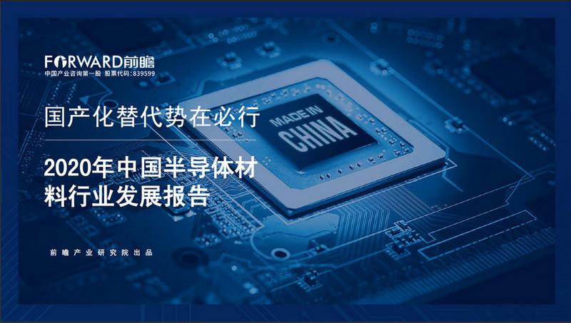 前瞻产业研究院:2020年中国半导体材料行业发展报告