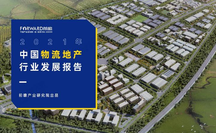 前瞻产业研究院:2021年中国物流地产行业发展报告