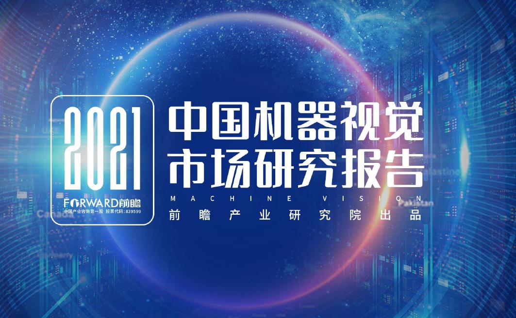 前瞻产业研究院:2021年中国机器视觉市场研究报告