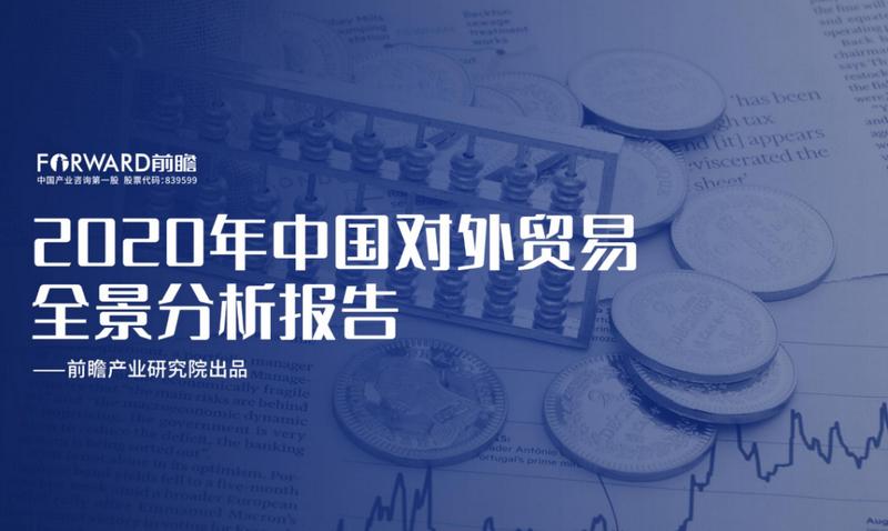 前瞻产业研究院:2020年中国对外贸易全景分析报告