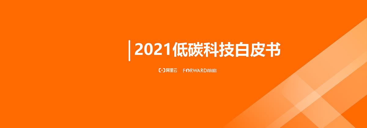 云棲大會|前瞻產業研究院聯合阿里云發布「2021低碳科技白皮書」