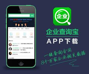 前瞻企业查询宝App