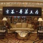 2014年深圳最受欢迎的十大粤菜馆