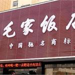 2014年深圳最受欢迎的十大湘菜馆