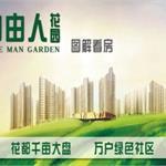 2015年广州市最具升值空间的十大新楼盘