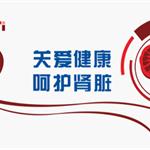 2014年济南最好的肾内科医院排行