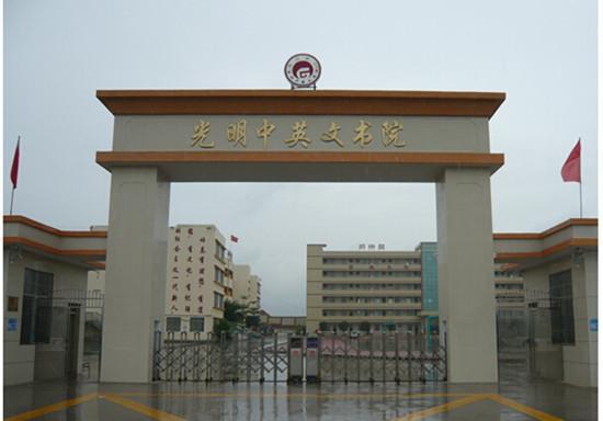 深圳市光明中英文书院