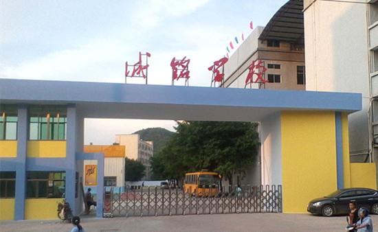 深圳市光明新区诚铭学校