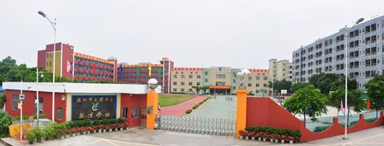 深圳市光明新区英才学校