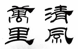 2016年深圳市书法培训机构排名