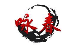2016年深圳市咏春拳培训机构排名