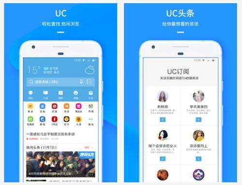 UC手机浏览器