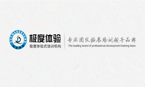 深圳极度体验拓展训练