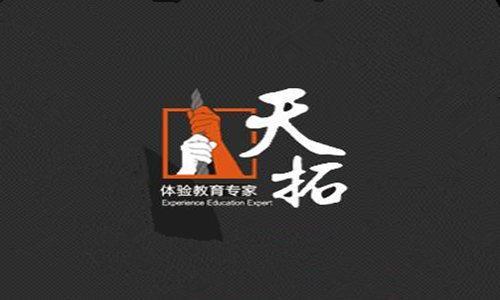 深圳天拓体验教育