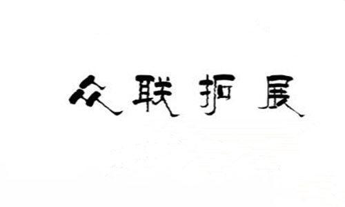 深圳众联拓展体验教育