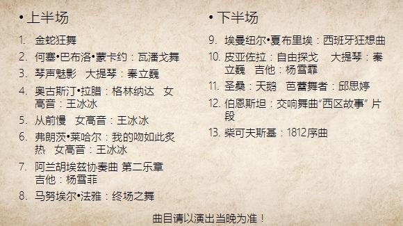 2018深圳跨年新年音乐会