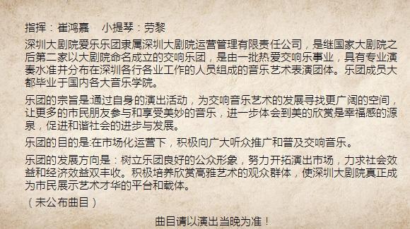 第二十一届深圳大剧院艺术节——深圳大剧院爱乐乐团2018新年音乐会