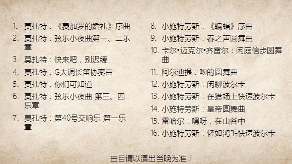 深圳音乐厅十周年演出季 维也纳美泉宫交响乐团新年音乐会