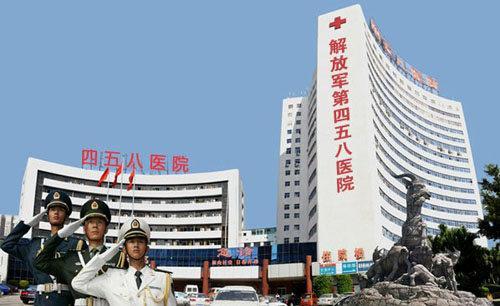 广州军区第458医院