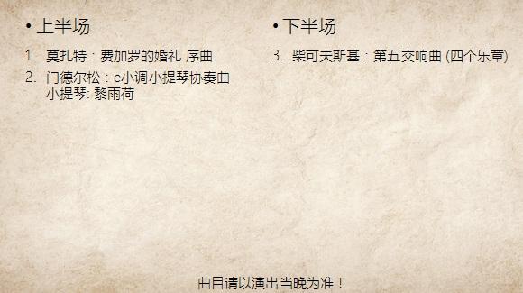 深圳音乐厅十周年演出季 德国汉堡新爱乐乐团新年音乐会