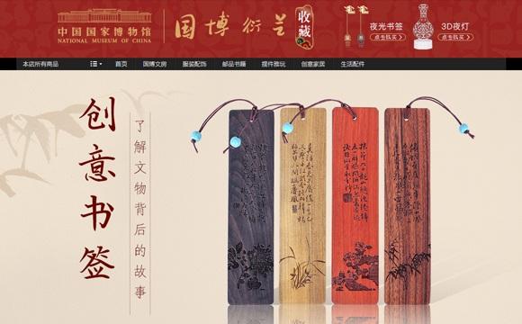 中国国家博物馆旗舰店