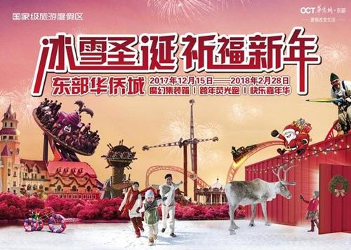 """东部华侨城""""冰雪圣诞·祈福新年""""跨年活动"""