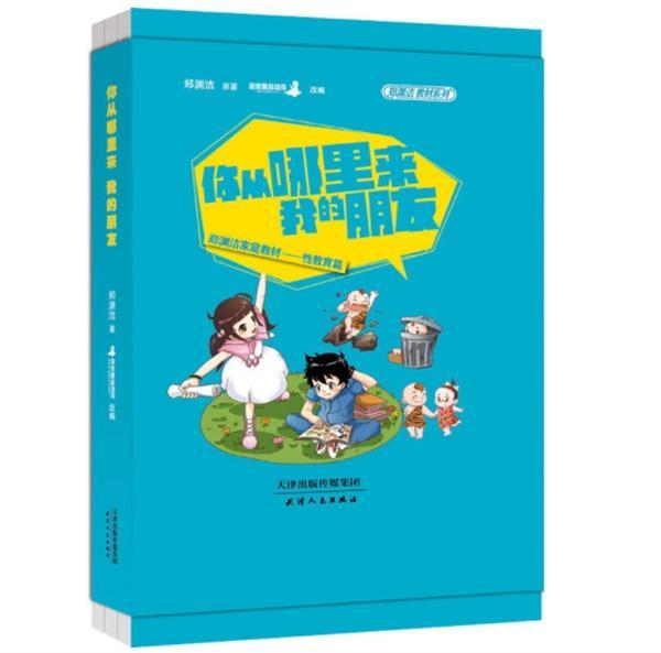郑渊洁:儿童性教育