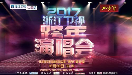 浙江卫视深圳跨年演唱会