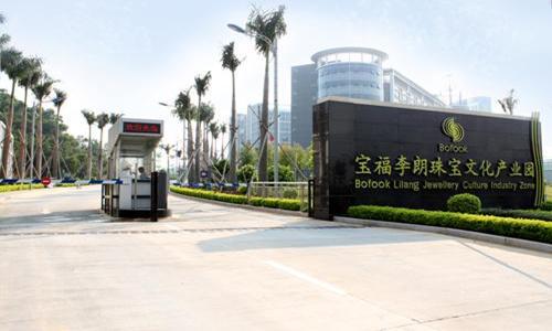宝福李朗珠宝文化产业园