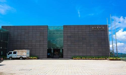 深圳美术馆