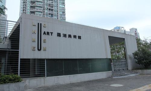 罗湖美术馆