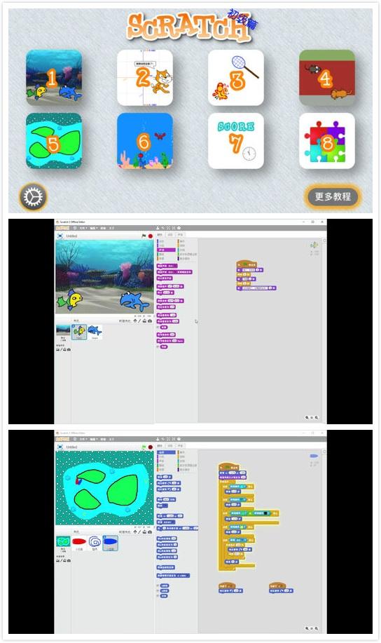 Scratch 中文教程