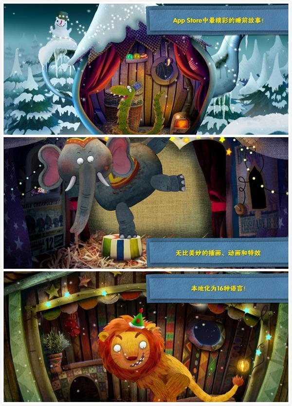 晚安 马戏团(iOS)
