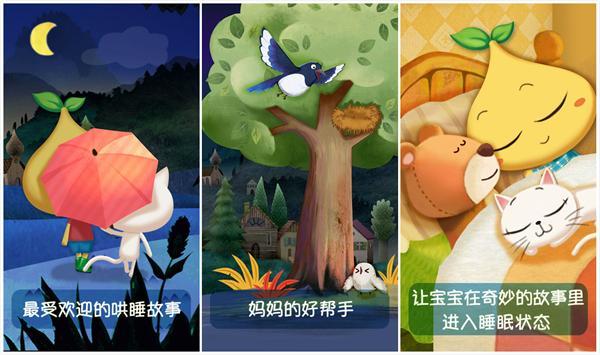 晚安苗苗(Android/iOS)