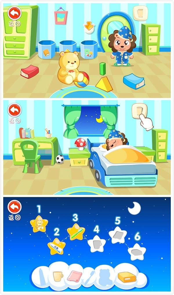 晚安来来(iOS)