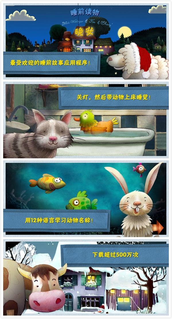 晚安,小绵羊!(iOS)