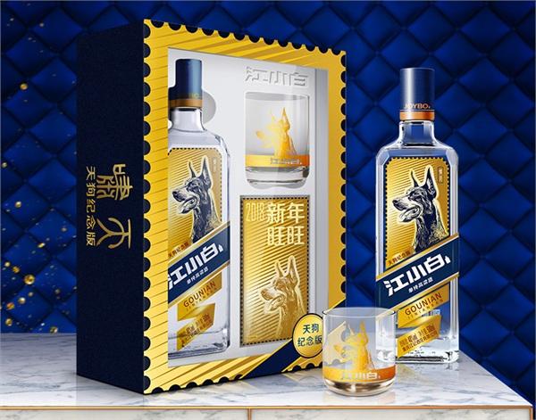江小白 40度高粱酒狗年纪念版礼盒装
