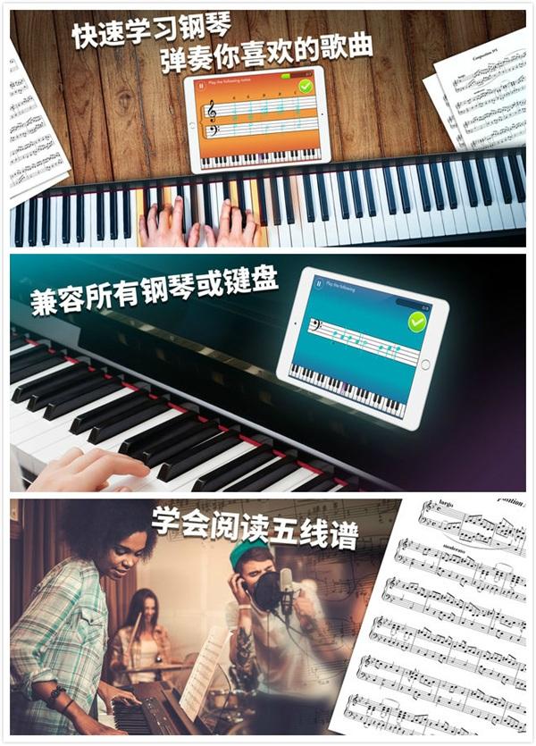 Simply Piano(可与钢琴或键盘兼容)